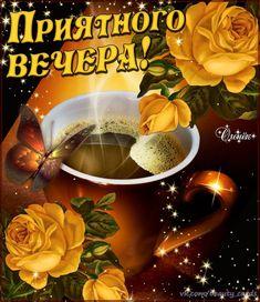 Лис Coffee Images, Moscow Mule Mugs, Congratulations, Tableware, Instagram, Good Night, Good Morning, Random Stuff, Dinnerware
