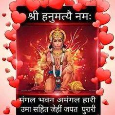 Good Morning Clips, Morning Quotes Images, Hindi Good Morning Quotes, Good Morning Picture, Good Morning Images, Hanuman Photos, Hanuman Images, Ganesh Chaturthi Quotes, Shri Hanuman