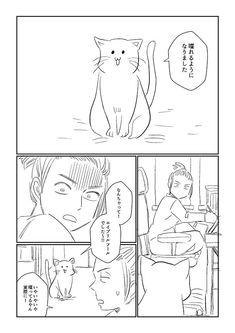 """エイプリールの4月1日、Twitterに投稿された<a href=""""https://twitter.com/hide_pow/status/980433664499576833"""" target=""""_blank"""">漫画</a>が話題になっています。飼い猫への思いがこもっており、涙を誘います。"""