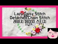 Lazy Daisy Stitch / Detached Chain Stitch 레이지 데이지 스티치 프랑스자수 - YouTube