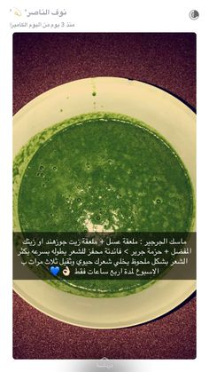 Pin by nona on خلطات in 2019 Beauty Tips For Glowing Skin, Beauty Skin, Hair Care Recipes, Face Hair, Beauty Recipe, Hair Health, Grow Hair, Skin Treatments, Beauty Care