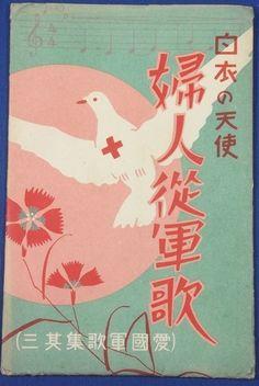 "1930's Japanese Postcards : Red Cross Nurses Photo & Song Lyrics ""The Angels in White / Fujin jugunka"" (Women's Service Song) - Japan War Art / vintage antique old Japanese military war art card / Japanese history historic paper material Japan pigeon"