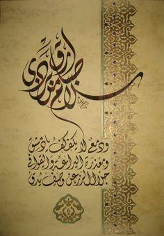 سلامٌ من صَبا بَرَدى أَرقُّ ودمعٌ لا يُكَفْكَفُ يا دِمَشْقُ  ومعذِرة اليَرَاعةِ والقوافي جلالُ الرُّزْءِ عن وصْفٍ يَدِقُّ  أحمد شوقي