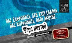 Πας Ελαφονήσι, δεν έχει ελάφια @djcelias - http://stekigamatwn.gr/f1253/