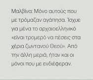 Αποτέλεσμα εικόνας για μαλβινα καραλη quotes Math, Quotes, Quotations, Qoutes, Early Math, Math Resources, Quote, Sayings, A Quotes