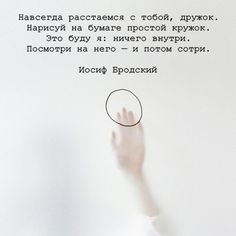 Стереотипы Lost Quotes, Sad Quotes, Happy Quotes, Mulan Quotes, Malboro, Russian Quotes, Quotes About Moving On, Super Quotes, Poetry Quotes
