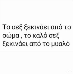Dark Thoughts, Life Thoughts, Best Quotes, Love Quotes, Inspirational Quotes, Naughty Quotes, Greek Quotes, True Words, Quotes To Live By