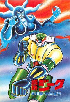 Kotetsu Jeeg by Go Nagai & Tatsuya Yasuda Robot Tv, Retro Robot, Robot Cartoon, Japanese Robot, Japanese Poster Design, Good Anime Series, Japanese Superheroes, Arte Robot, Cool Robots