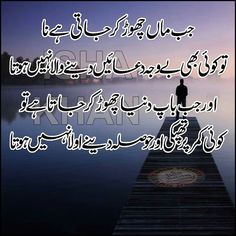 Fathers Day In Heaven, Happy Fathers Day, Happy Mothers, Happy Mother Day Quotes, Father Quotes, Urdu Quotes Images, Quotations, Life Lesson Quotes, Life Lessons