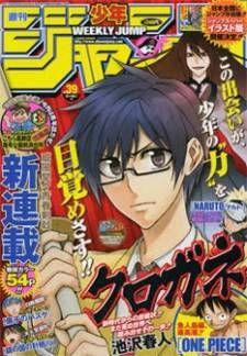 Kurogane Manga,Kurogane,read Kurogane,Kurogane online