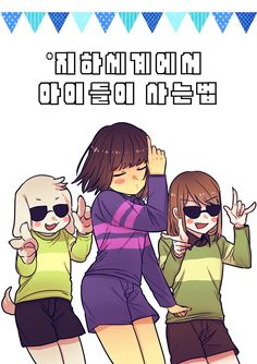 Asriel, Frisk, and Chara by ♨A05♨ (@Undertale____S2) | Twitter