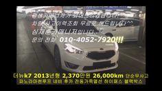 중고차 구매 시승 더뉴K7 2013년형 2,370만원 26,000km(강남매매시장:중고차시세/취등록세/할부/리스 등 친절 상담해 ...
