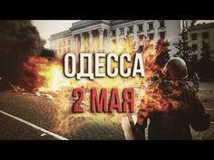 Артём Гришанов - Я не верю / Odessa, May 2 (English subtitles) - YouTube