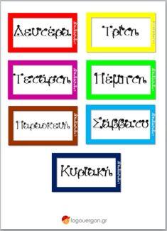 Σελιδοδείκτες με τις ημέρες της εβδομάδας - #logouergon School, Greek, Greece