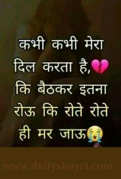 Sad Movie Quotes, Love Breakup Quotes, Sad Life Quotes, Love Hurts Quotes, First Love Quotes, Remember Quotes, Love Picture Quotes, Love Quotes In Hindi, Beautiful Love Quotes