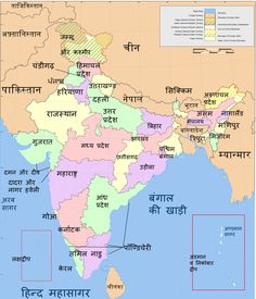 भरत क मनचतर Bharat Ka Naksha India - World map with country names in hindi