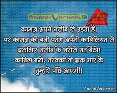 Image result for quotes on motivation for students in hindi