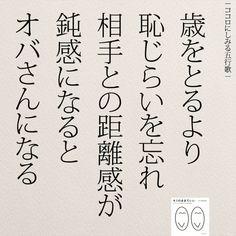 歳をとるからオバさんになるわけではありません . . #五行歌#ココロにしみる五行歌 #オバさん#年齢#恋愛 #日本語#女性#言葉#鈍感 #キミのままでいい#距離感