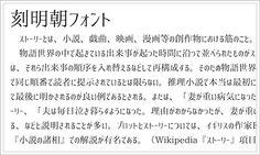 刻明朝フォント http://freefonts.jp/font-koku-min.html