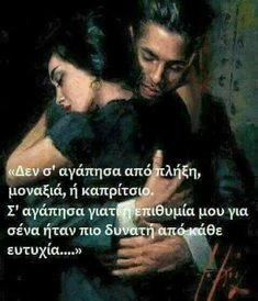 Unique Quotes, Love Quotes, Inspirational Quotes, Quotes By Famous People, Greek Quotes, Forever Love, Its A Wonderful Life, Wisdom Quotes, Deep Thoughts