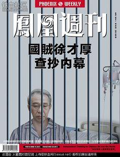 凤凰周刊:徐才厚家现金1吨多重,金银珠宝不可胜数(图2)