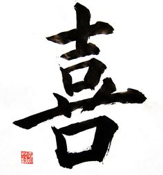 """* Calligraphy in the Landscape *: """"Joy"""" Japanese calligraphy"""