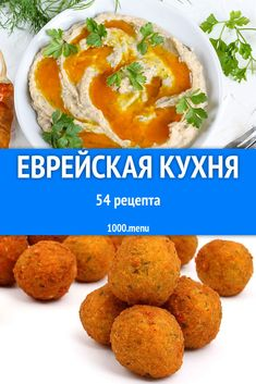 Jewish Recipes, Russian Recipes, Italian Recipes, Cooking Bread, Cooking Recipes, How To Cook Artichoke, No Cook Appetizers, How To Cook Ham, Turkey Dishes