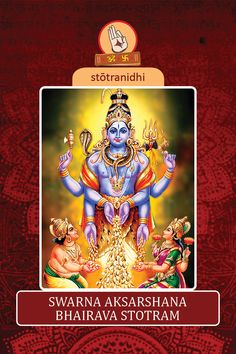 Chant Swarna Akarshana Bhairava Mantra in Telugu, Kannada, Sanskrit and English along with many other Stotras, Veda Suktas and Mantras on stotranidhi.com #Hinduism #Mantra #Stotras #StotraNidhi