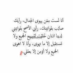 منى الشامسي Mbti, Mood Quotes, Life Quotes, Funny Arabic Quotes, Sweet Words, Arabic Words, Photo Quotes, English Quotes, Amazing Quotes