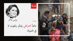 دائماً العراقي يفكر بالموت  لا في الحياة
