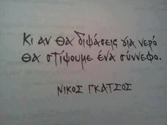 greek quotes / Words to live by Rap Quotes, Poetry Quotes, Words Quotes, Life Quotes, Sayings, Quotes Images, Greek Words, The Words, Favorite Quotes