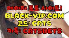스포츠토토하는법か BLACK-VIP.COM 코드 : CATS 스포츠토토추천 스포츠토토하는법か BLACK-VIP.COM 코드 : CATS 스포츠토토추천 스포츠토토하는법か BLACK-VIP.COM 코드 : CATS 스포츠토토추천 스포츠토토하는법か BLACK-VIP.COM 코드 : CATS 스포츠토토추천 스포츠토토하는법か BLACK-VIP.COM 코드 : CATS 스포츠토토추천