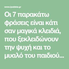 wecklyout - 0 results for holiday party Free To Use Images, Greek Quotes, Happy Mothers Day, Holiday Parties, Cool Words, Activities For Kids, Finding Yourself, Parenting, Learning