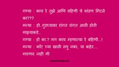Manya ani Ganya Marathi Joke