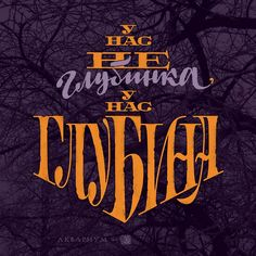 «Музыкальная цитата. Аквариум.  #music #quote #lettering»