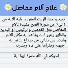 Islam Beliefs, Duaa Islam, Islam Hadith, Islamic Teachings, Islam Religion, Islam Quran, Islamic Inspirational Quotes, Islamic Quotes, Tafsir Coran