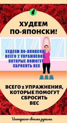 Худеем по-японски! ВСЕГО 2 упражнения, которые помогут сбросить вес в домашних условиях Homemade Skin Care, Health And Beauty, Herbalism, Health Care, Life Hacks, Health Fitness, Gym, Workout, Sports