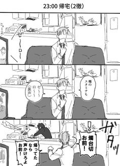 かもがわ (@hagasenai) さんの漫画 | 155作目 | ツイコミ(仮) Touken Ranbu, Manga, Anime, Manga Anime, Manga Comics, Cartoon Movies, Anime Music, Animation, Manga Art