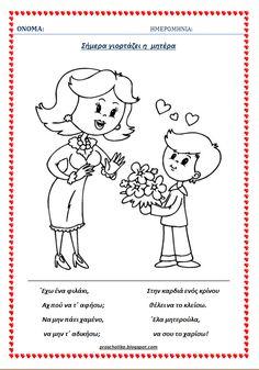 Η γιορτή της μητέρας - ποίημα - φυλλάδια εργασίας! Mothers Day Crafts, Happy Mothers Day, Art For Kids, Crafts For Kids, School Hacks, Clay Crafts, Special Education, Fathers Day, Snoopy