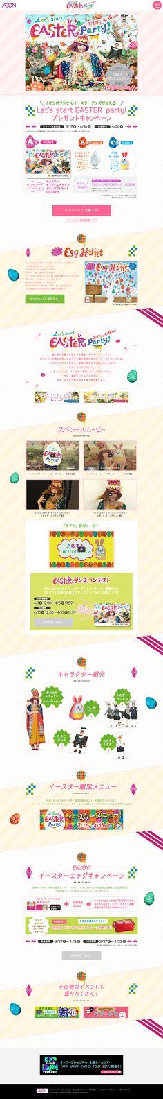 Let's start EASTER party! イオン https://www.aeon-easter.jp/index.html