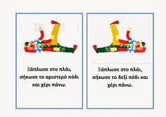 ΝΗΠΙΑΓΩΓΕΙΟ ΚΟΚΚΙΝΗ ΧΑΝΙ Physical Education, Special Education, Carnival Activities, Clown Crafts, School Carnival, Carnival Costumes, Art For Kids, Kindergarten, Arts And Crafts