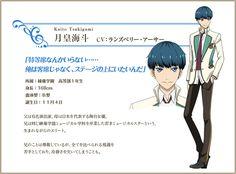 月皇海斗 Kaito Tsukigami. High School Star Musical. Voiced by Arthur Lounsbery