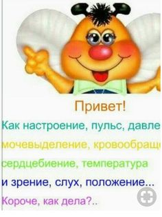 Мемы #демотиваторы Funny Phrases, Funny Quotes, Monday Greetings, Easter Flowers, Art Impressions, Anti Stress, Cheer Up, Good Morning, Inspirational Quotes