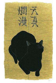 Grace. Tadashige Nishida.