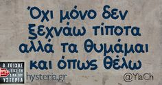Funny Greek Quotes, Funny Picture Quotes, Funny Quotes, Funny Images, Funny Pictures, Speak Quotes, Dark Jokes, Funny Stories, Happy Thoughts