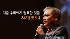 [동양고전]지금 우리에게 필요한 것들 사기(史記)(김영수 교수)