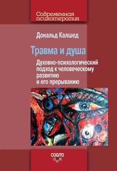 Травма и душа. Духовно-психологический подход к человеческому развитию и его прерыванию #журнал, #чтение, #детскиекниги, #любовныйроман, #юмор, #компьютеры