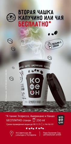 Дизайн нового стаканчика KOFEON. -Полиграфия -Портфолио