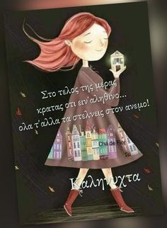 Happy Day, Good Night, Aurora Sleeping Beauty, Disney Princess, Disney Characters, Anime, Quotes, Pictures, Nighty Night