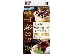 KIRIN 午後の紅茶 大人の焼きショコラミルクティー パック500ml